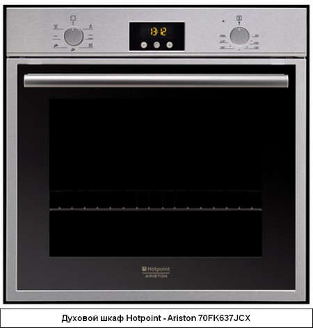 Hotpoint - Ariston 70 FK 637JCX